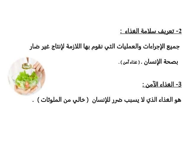 دورة مبادئ سلامة الغذاء