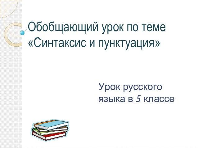 Обобщающий урок по теме «