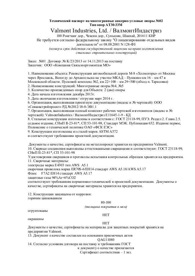 документ о качестве стальных строительных конструкций бланк