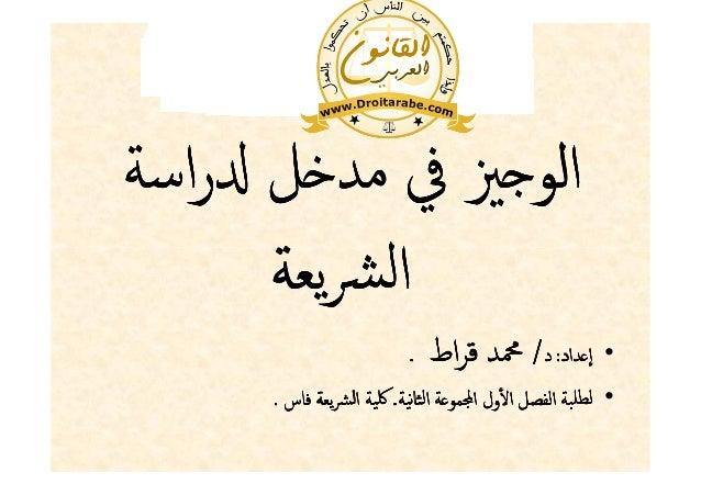 الوجيز في الشريعة الإسلامية