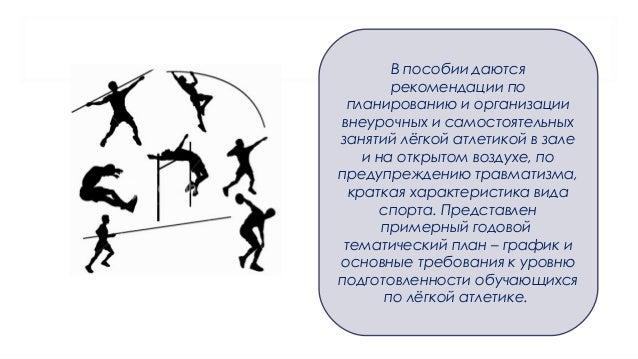 и организации внеурочных и