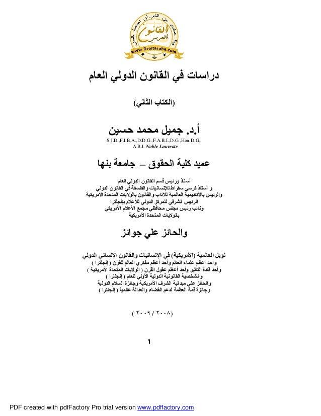 دراسات في القانون الدولي العام