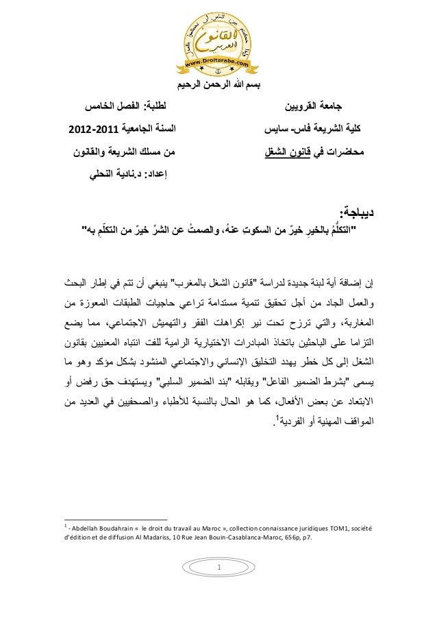 محاضرات في قانون الشغل إعداد الدكتورة نادية النحلي
