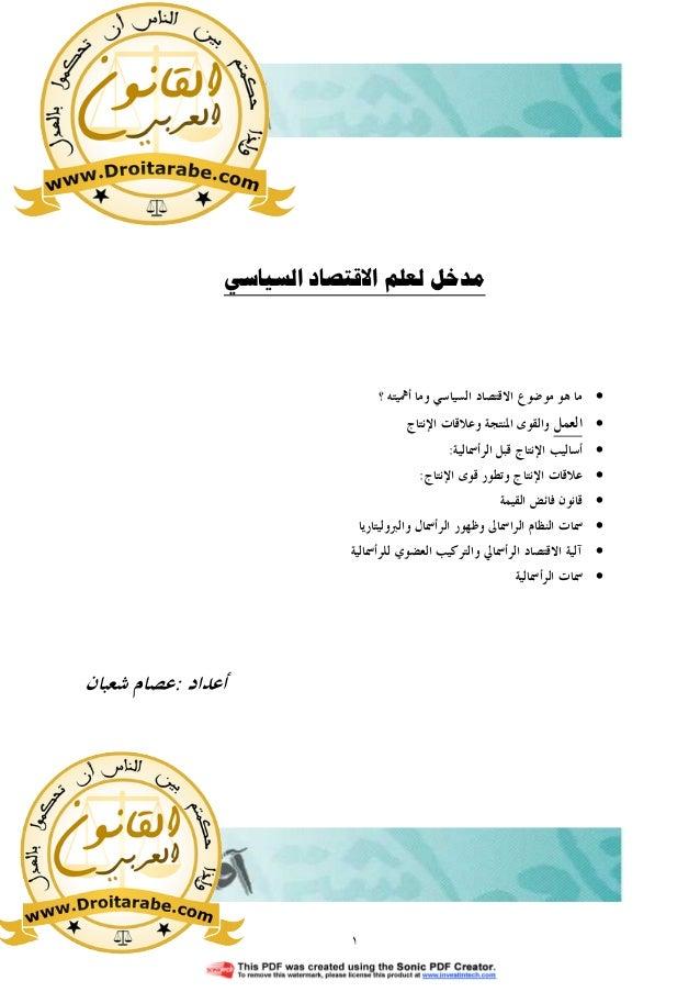ملخص مركز لمدخل لدراسة الاقتصد و التدبير