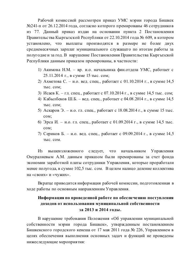 Правительства Кыргызской