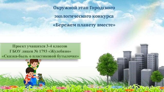 Экологический конкурс городской этап