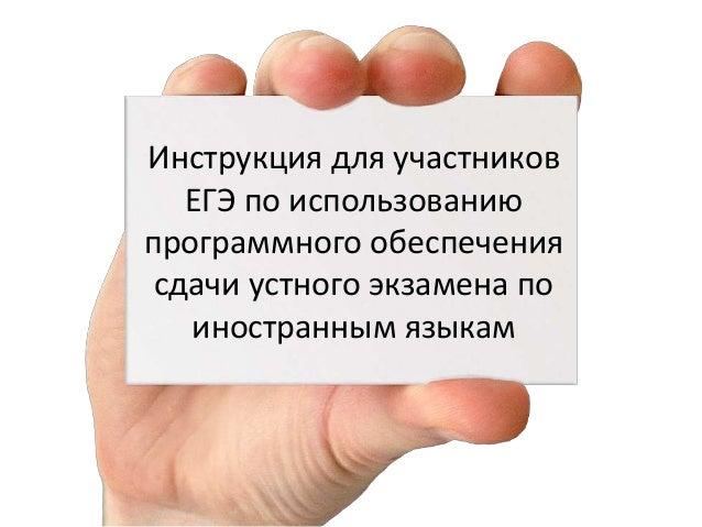 инструкция для организатора егэ по английскому языку - фото 4