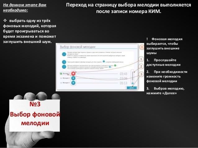 инструкция для организатора огэ по английскому языку - фото 7