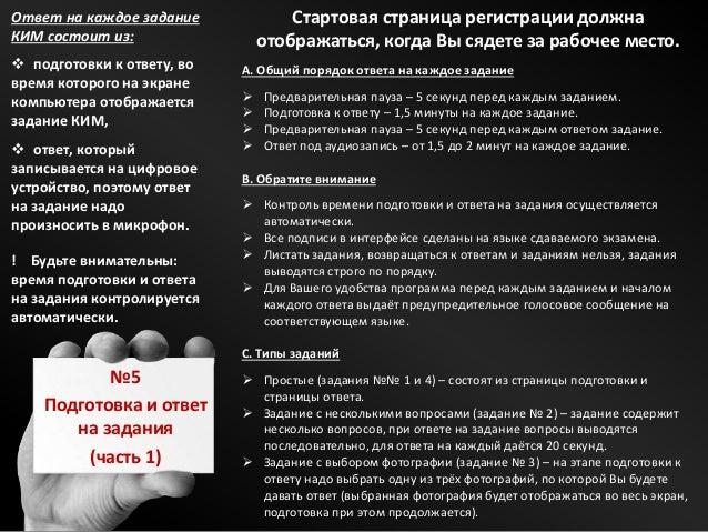 инструкция для организатора огэ по английскому языку - фото 9