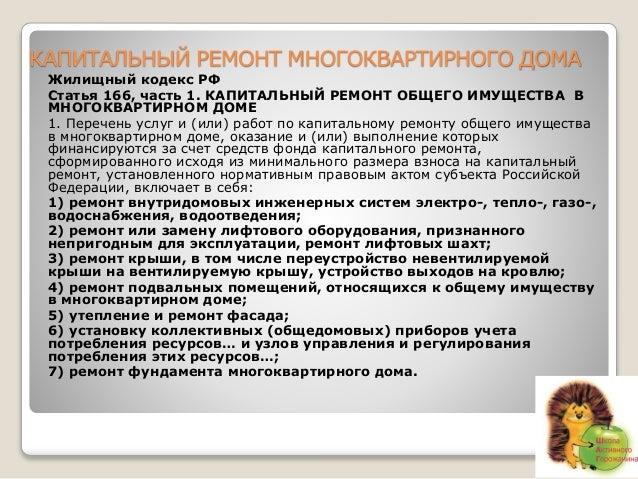 статья 4 жилищного кодекса рф квашеная капуста! Салат