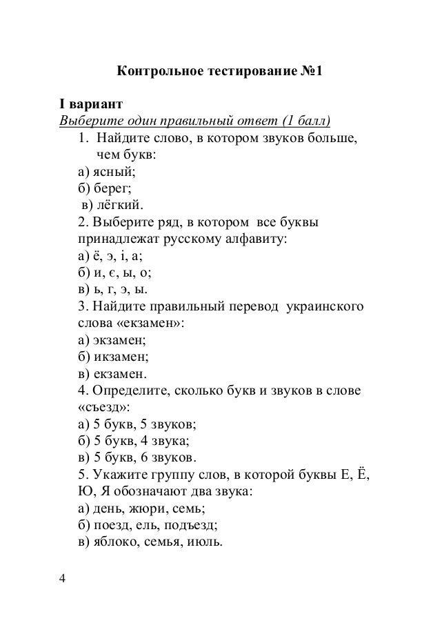 Схема звуков слова вьюга