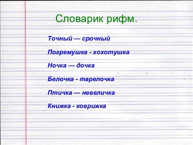 Томск Новости рифма к слову посмотреть рассмотрим основном варенье