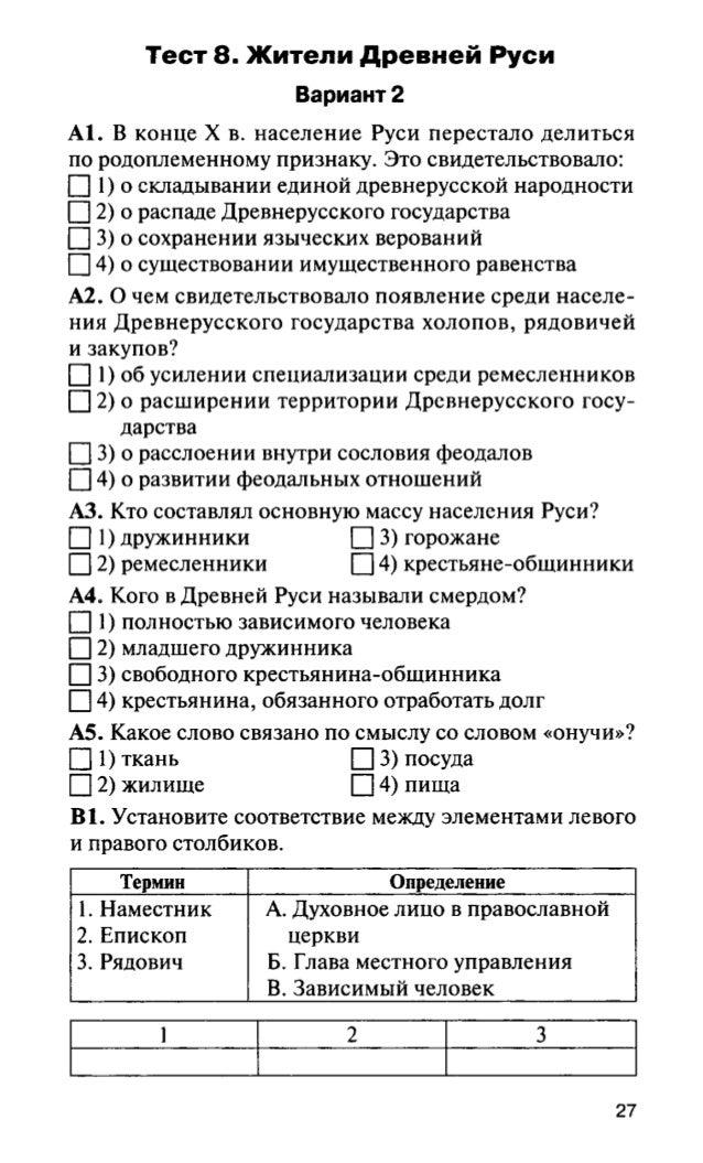 10 класс история россии древняя русь проверочные тесты