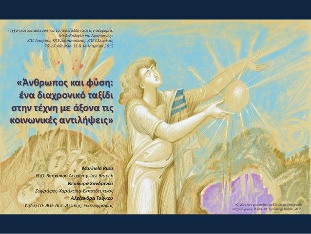 «Άνθρωπος και φύση:  ένα διαχρονικό ταξίδι  στην τέχνη με άξονα τις  κοινωνικές αντιλήψεις»  Marinela Rusu  PhD, Romanian Acade...