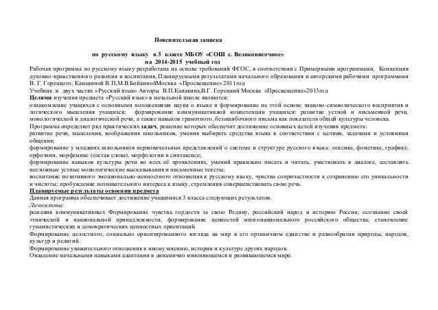 в 3 классе МБОУ «СОШ с.