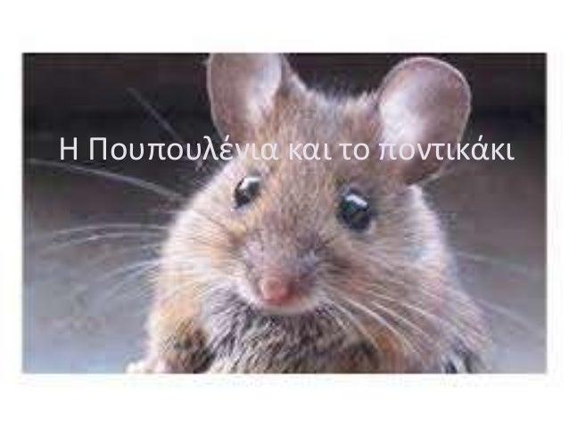 η Πουπουλένια και το ποντικάκι