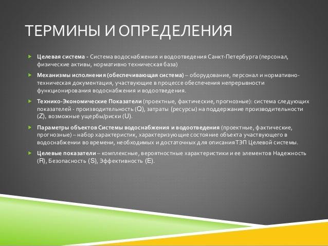 Санкт-Петербурга (персонал