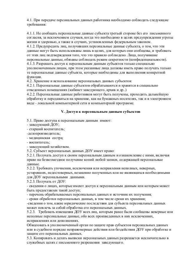 бланк согласие на передачу персональных данных третьим лицам - фото 11