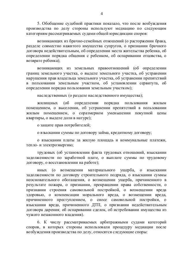 Информационное письмо президиума вас рф от 22122005 n 96(вместе с обзором практики рассмотрения арбитражными