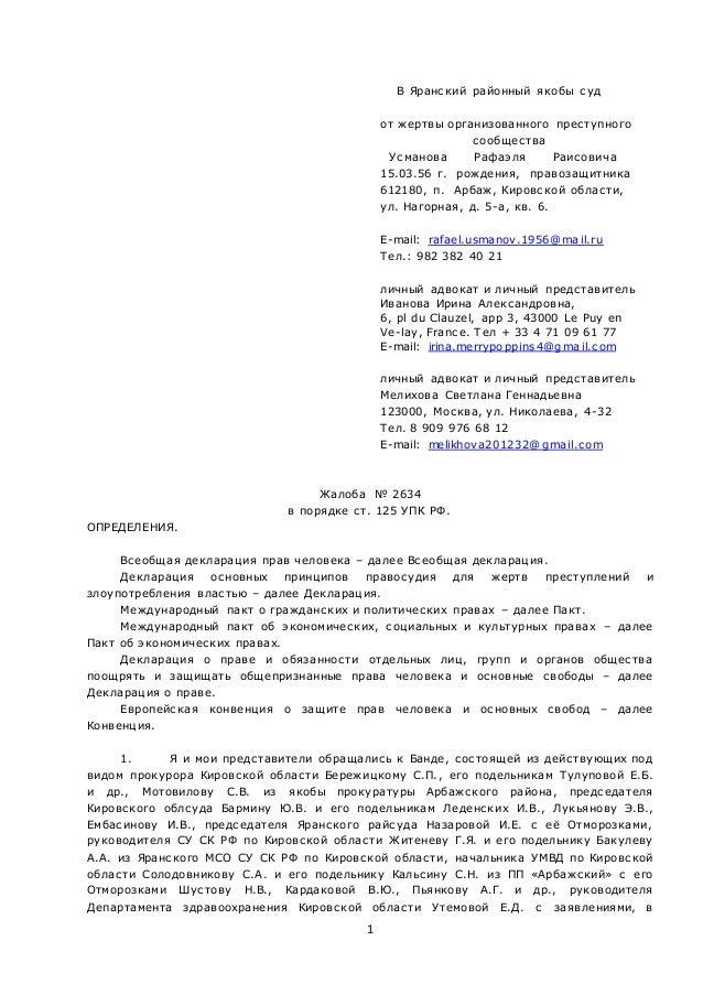 Образец апелляционной жалобы по ст 125 упк рф