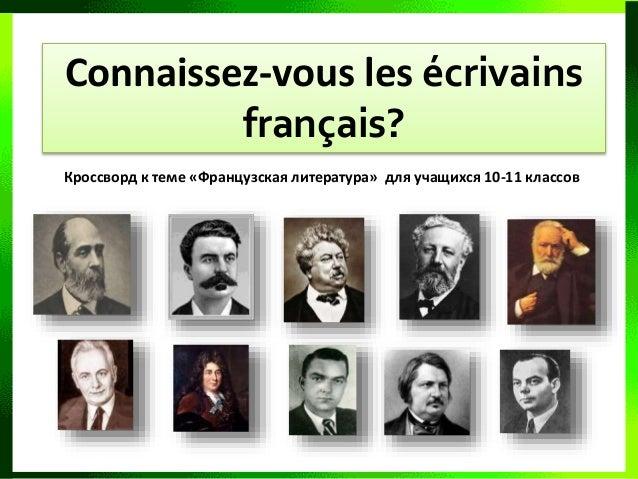 Connaissez-vous les écrivains français? Кроссворд к теме «Французская литература» для учащихся 10-11 классов