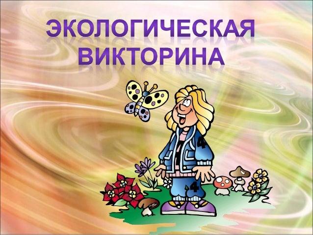 Викторины конкурсы для детей 4 классов