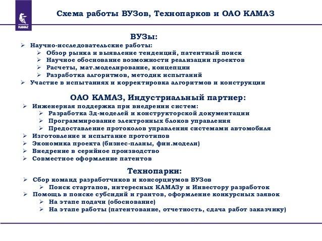 Технопарков и ОАО КАМАЗ