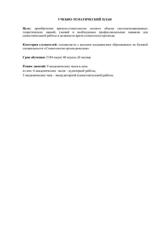 характеристика на врача ультразвуковой диагностики для аттестации образец - фото 2