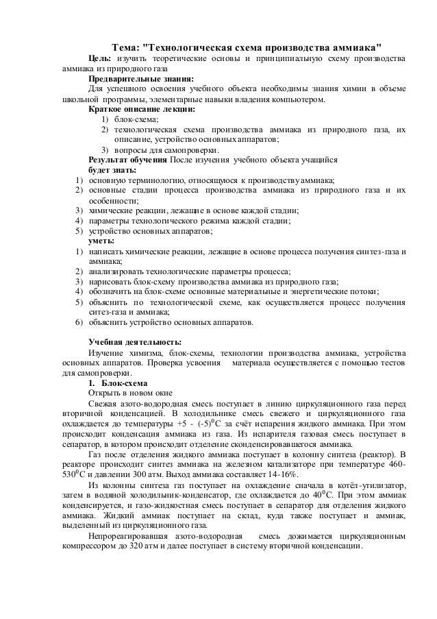 """Тема: """"Технологическая схема"""