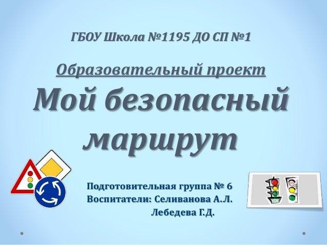 ГБОУ Школа №1195 ДО СП №1