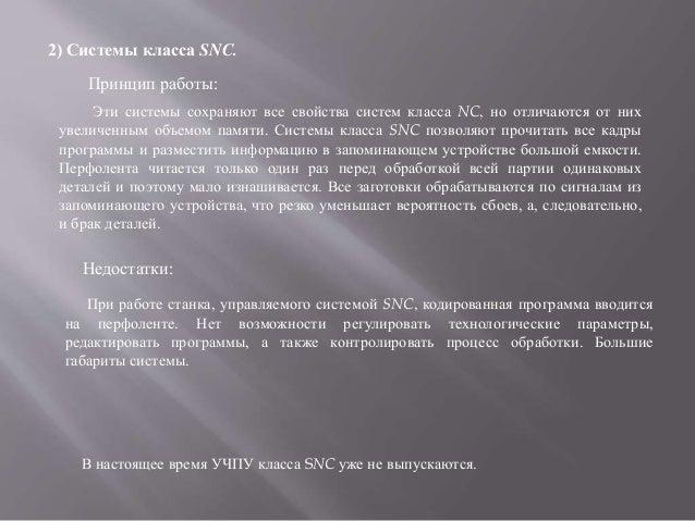 Основу УЧПУ класса CNC