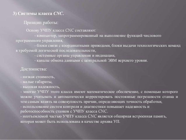 Системами класса DNC можно