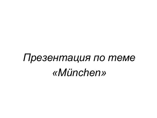 Презентация по теме «München»