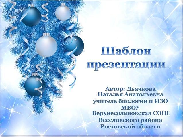 Презентация новогоднее поздравление скачать