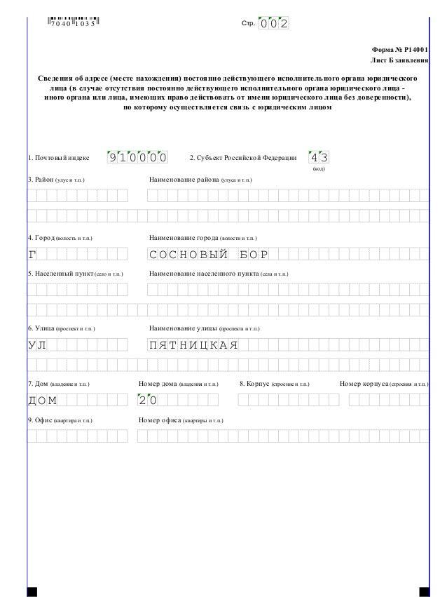 Бланк 14001 Новая 2015 Скачать - фото 11