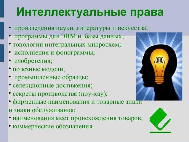 Интеллектуальные права
