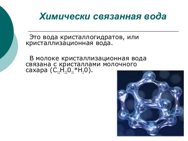 Химически связать воду