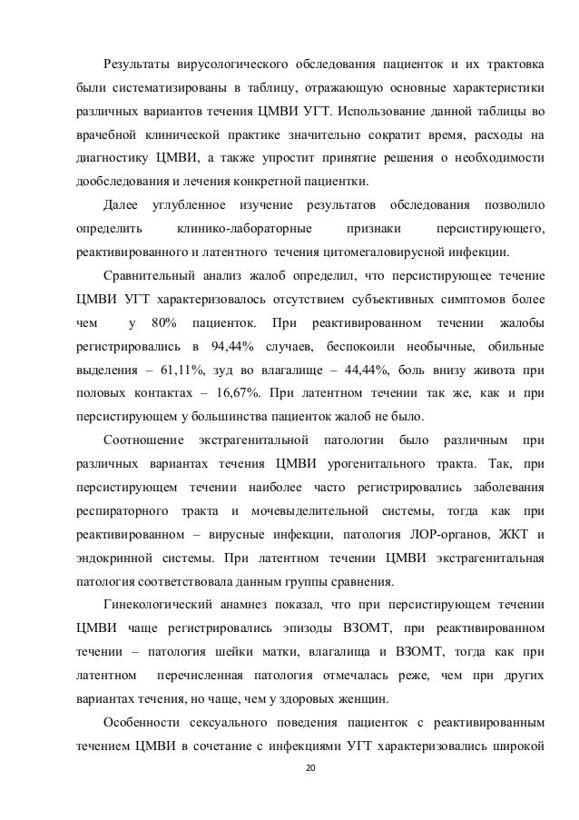 течения ЦМВИ УГТ.