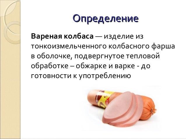 Вареная колбаса — изделие