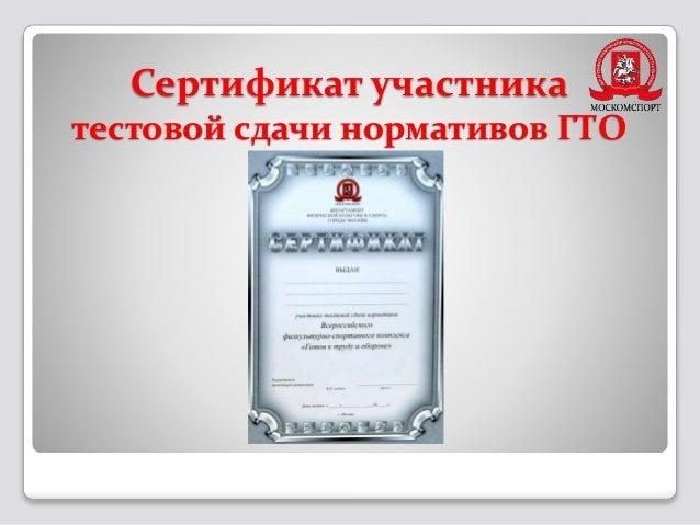 сертификат гто образец - фото 3