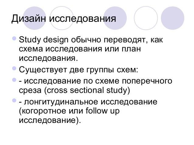 Дизайн исследования Study