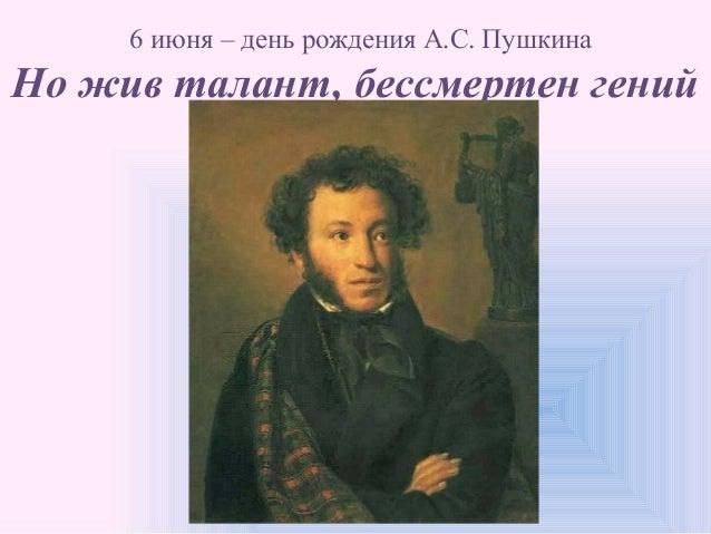 стихи для знакомства пушкин