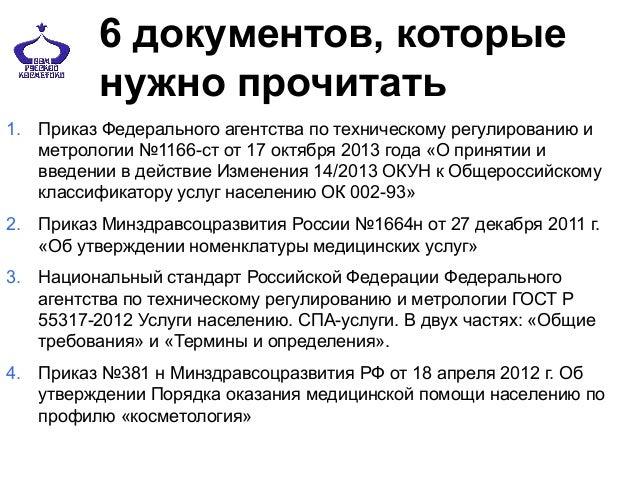 Приказ минздравсоцразвития россии от 01