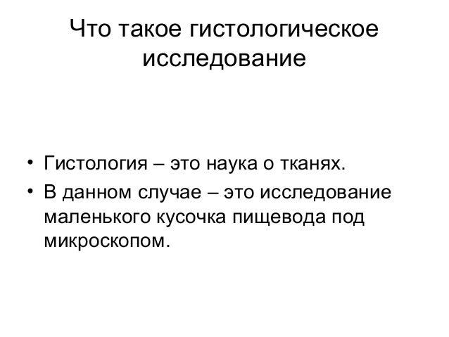 Гистология - Московский Доктор