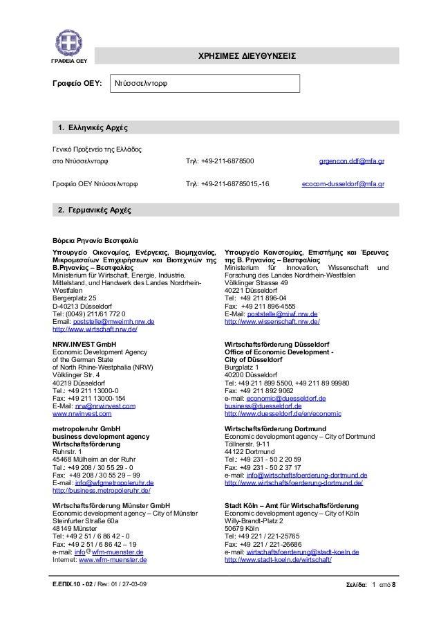 ΓΡΑΦΕΙΑ ΟΕΥ ΧΡΗΣΙΜΕΣ ΔΙΕΥΘΥΝΣΕΙΣ Γραφείο ΟΕΥ: Ντύσσσελντορφ 1. Ελληνικές Αρχές Γενικό Προξενείο της Ελλάδος στο Ντύσσελντο...