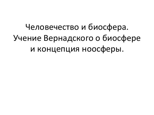 Схема свойств биосферы - bowling-hall.ru: http://bowling-hall.ru/skhema-svojstv-biosfery.html