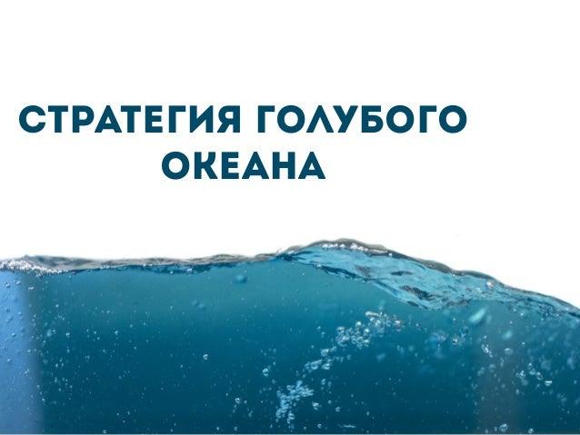 Скачать аудиокнига стратегия голубого океана
