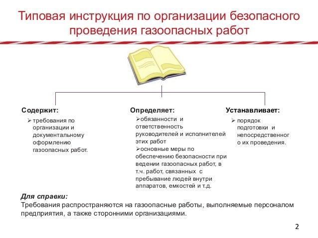 Инструкция По Безопасному Хранению И Проведению Работ - фото 3