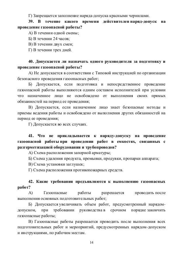 Разрешение На Огневые Работы Образец Заполнения - фото 10