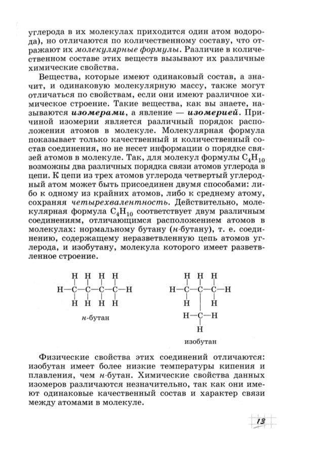 углерода в их молекулах